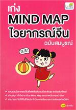 เก่ง MIND MAP ไวยากรณ์จีน ฉบับสมบูรณ์