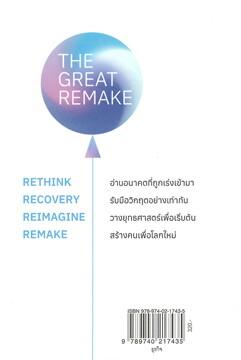 THE GREAT REMAKE สู่โลกใหม่