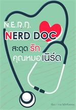 [N.E.R.D.] NERD DOC สะดุดรักคุณหมอเนิร์ด