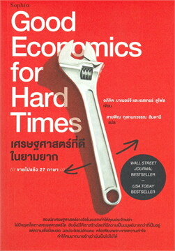 เศรษฐศาสตร์ที่ดีในยามยาก Good Economics for Hard Times