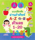 แบบฝึกหัดอ่านคำศัพท์ A-Z ก-ฮ ตัวเลข 1-20