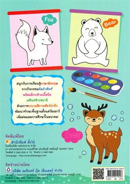แรกเริ่มเรียนรู้คำศัพท์ระบายสีสัตว์น่ารัก (3+)