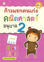 ก้าวแรกคนเก่ง คณิตศาสตร์ อนุบาล 2 (4+)