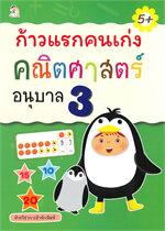 ก้าวแรกคนเก่ง คณิตศาสตร์ อนุบาล 3 (5+)