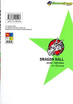 DRAGON BALL ดราก้อนบอล เล่ม 16 มังกรเสือเสมอกัน!