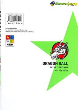 DRAGON BALL ดราก้อนบอล เล่ม 17 ที่สุดของความน่ากลัว