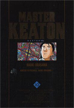 MASTER KEATON เล่ม 10