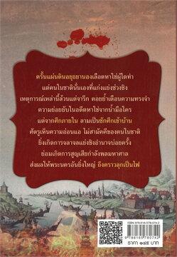 รัฐประหารยึดบัลลังก์กษัตริย์ บนแผ่นดินอยุธยา (พิมพ์ครั้งที่ 2)