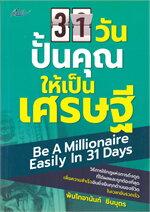 31 วันปั้นคุณให้เป็นเศรษฐี