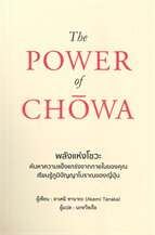 THE POWER OF CHOWA พลังแห่งโชวะ