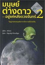 มนุษย์ต่างดาวอยู่แค่หลังดวงจันทร์ เล่ม 2