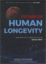 FUTURE OF HUMAN LONGEVITY อยู่อย่างไรให้ถึง 100 ปี แบบชีวิตมั่งมีและก้าวกระโดด