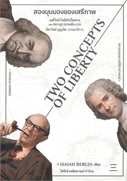 สองมุมมองของเสรีภาพ TWO CONCEPTS OF LIBERTY