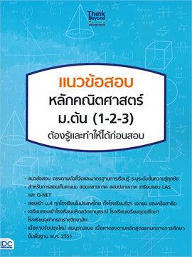 แนวข้อสอบหลักคณิตศาสตร์ ม.ต้น (1-2-3) ต้องรู้และทำให้ได้ก่อนสอบ