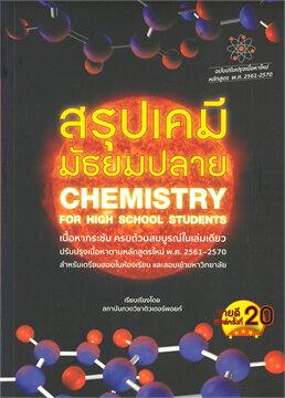 สรุปเคมีมัธยมปลาย CHEMISTRY FOR HIGH SCHOOL STUDENTS (พิมพ์ครั้งที่ 20)