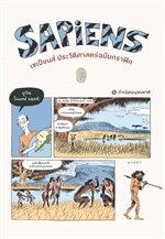 เซเปียนส์ ประวัติศาสตร์ฉบับกราฟิก (เล่ม 1) Sapiens: A Graphic History: The Birth of Humankind (Vol. 1)