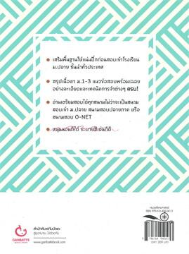 ติวเข้ม! เตรียมเข้า ม.4 สังคมศึกษา ฉบับปรับปรุง (พิมพ์ครั้งที่ 4)