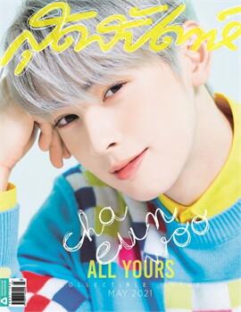 สุดสัปดาห์ Collectible Issue(Cha Eun-Wo)