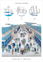 ทำแบบญี่ปุ่น สำเร็จแบบญี่ปุ่น: การดำเนินกิจการ 100 ปีที่ยั่งยืน