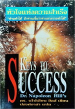 Key to success หัวใจแห่งความสำเร็จ