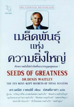 Seed of greatness เมล็ดพันธุ์แห่งความยิ่งใหญ่