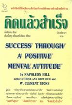 Success through a positive mental attitude คิดแล้วสำเร็จ
