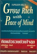 Grow rich with peace of mind คิดแล้วรวยด้วยใจสุข