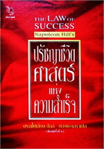 Law of success ปรัชญาชีวิตศาสตร์แห่งความสำเร็จ