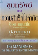 The Treasure of success unlimited ขุมทรัพย์แห่งความสำเร็จไม่จำกัด Og mandino's