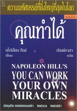 You can work your own miracles คุณทำได้