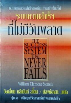 The system that you never fails ระบบความสำเร็จที่ไม่มีวันพลาด William clement stone