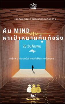 ค้น Mind หาเป้าหมายที่แท้จริง Ep.1