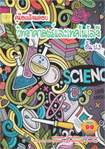 คู่มือเตรียมสอบ วิทยาศาสตร์และเทคโนโลยี ชั้น ป.3 (ฟรี)