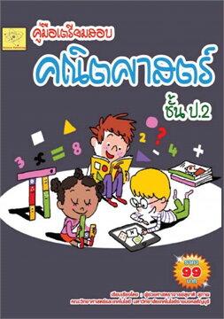 คู่มือเตรียมสอบ คณิตศาสตร์ ชั้น ป.2 (ฟรี)