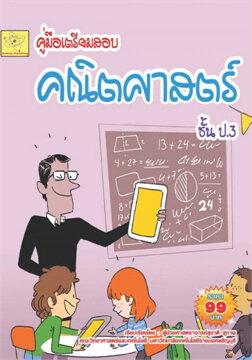 คู่มือเตรียมสอบ คณิตศาสตร์ ชั้น ป.3 (ฟรี)