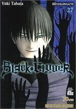BLACK CLOVER เล่ม 27 พิธีกรรมสยบมาร