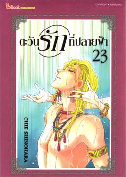 ตะวันรักที่ปลายฟ้า เล่ม 23