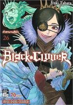 BLACK CLOVER เล่ม 26 คำสาปสีดำ