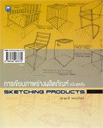 การเขียนภาพร่างผลิตภัณฑ์ SKETCHING PRODUCTS (ฉบับสุดคุ้ม)
