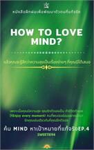 ค้น Mind หาเป้าหมายที่แท้จริง Ep.4