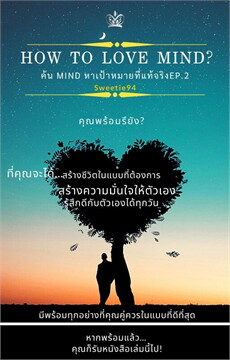 ค้น Mind หาเป้าหมายที่แท้จริง Ep.2