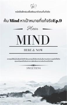 ค้น Mind หาเป้าหมายที่แท้จริง Ep.9