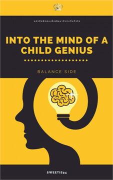 ในใจของเด็กอัจฉริยะ (Balance side) (ฟรี)
