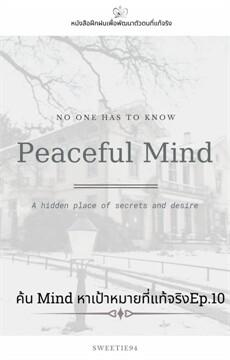 ค้น Mind หาเป้าหมายที่แท้จริง Ep.10