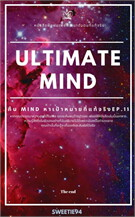 ค้น Mind หาเป้าหมายที่แท้จริง Ep.11