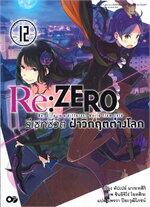 Re: ZERO รีเซทชีวิต ฝ่าวิกฤตต่างโลก เล่ม 12
