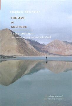 ศิลปะการปลีกวิเวก THE ART of SOLITUDE