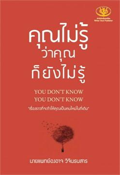 คุณไม่รู้ว่าคุณก็ยังไม่รู้