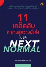 11 เคล็ดลับทะยานสู่ความมั่งคั่งในยุค NEXT NORMAL