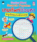 Genius Word Search Puzzles เกมศัพท์ซ่อนหาหนูน้อยเก่งอังกฤษ (5+)